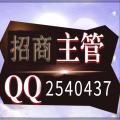 天富主管2540437
