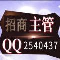 创世主管2540437